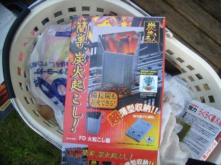 Fd_hiokoshi