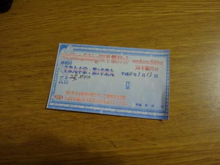 0012kashimayari