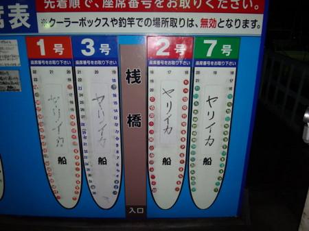 0002kashima20170502